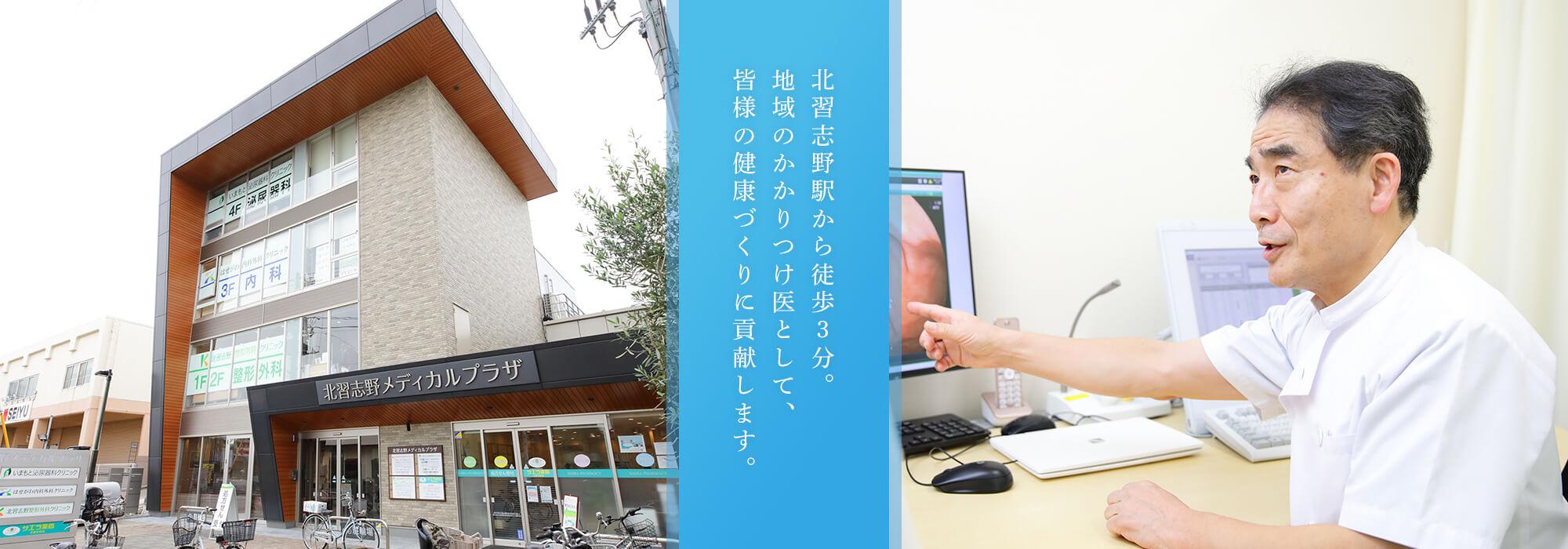 北習志野駅から徒歩3分。地域のかかりつけ医として、皆様の健康づくりに貢献します。