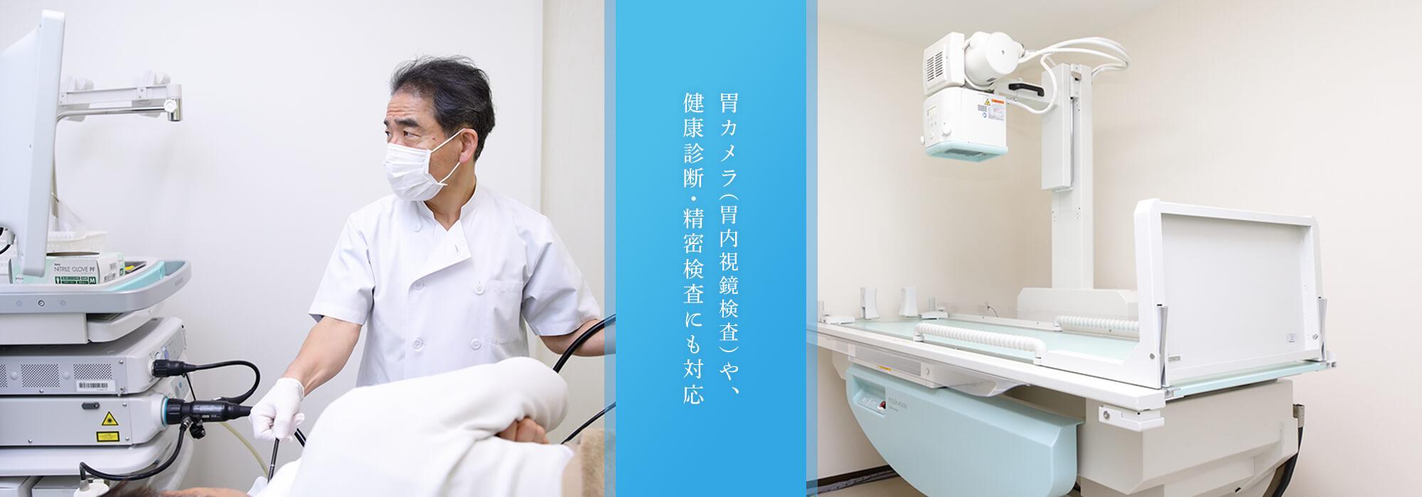 胃カメラ(胃内視鏡検査)や、健康診断・精密検査にも対応