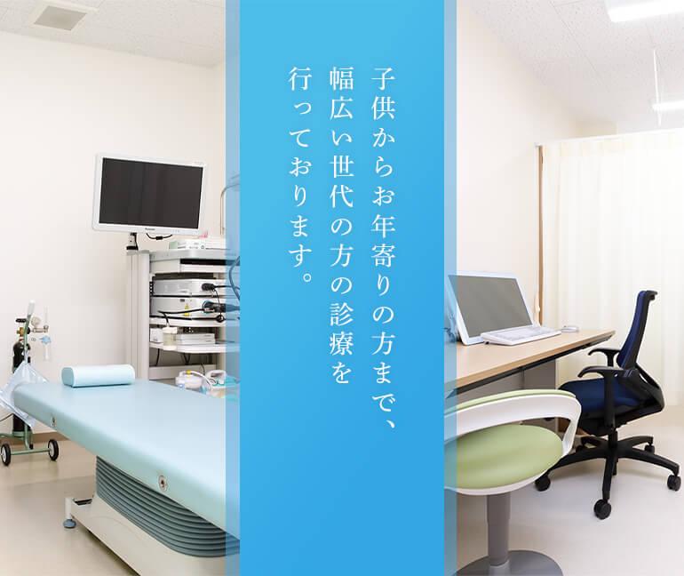 子供からお年寄りの方まで、幅広い世代の方の診療を行っております。